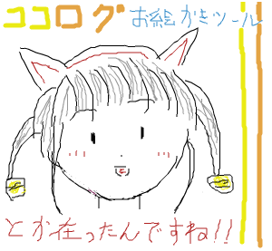 Cocolog_oekaki_2008_10_02_23_04